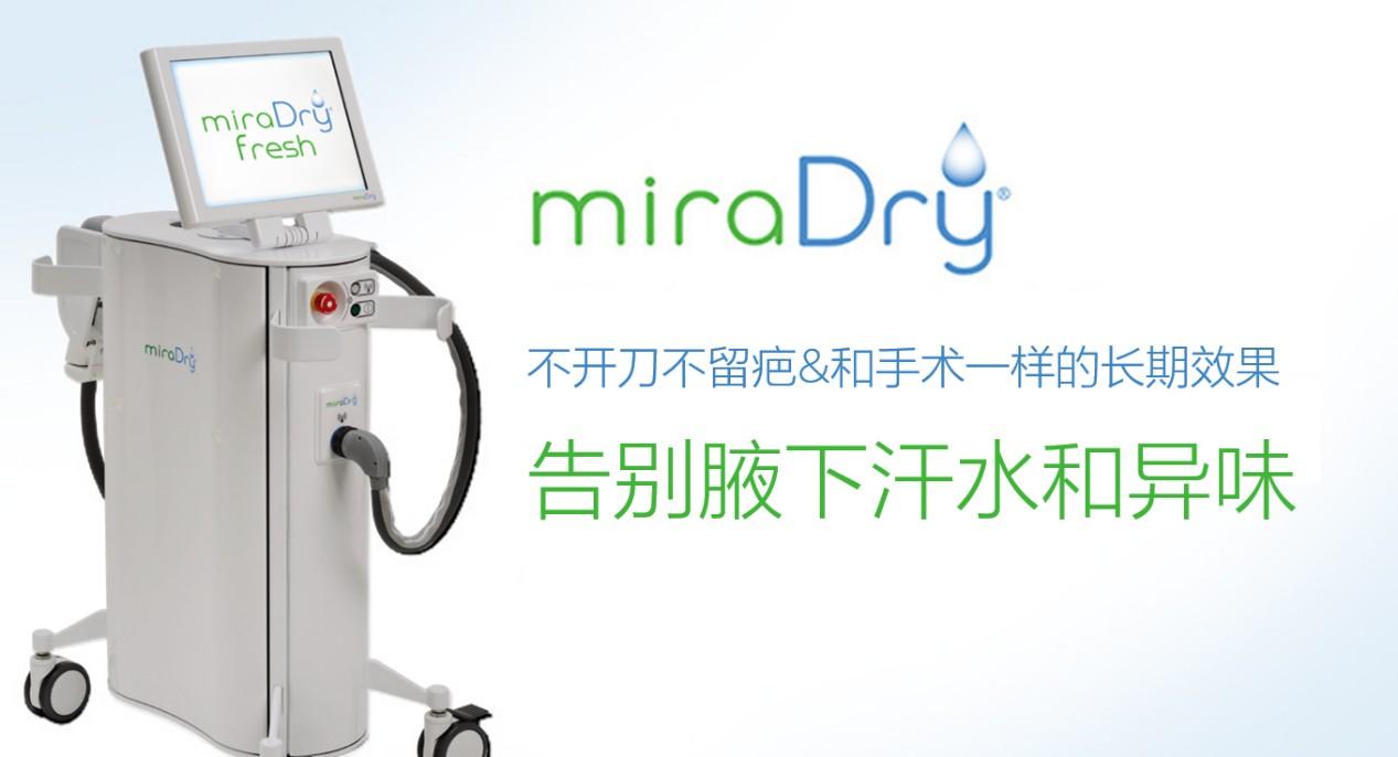 圣心美容高须淳司医生解析:MiraDry清新微波治疗腋臭多汗的原理和效果