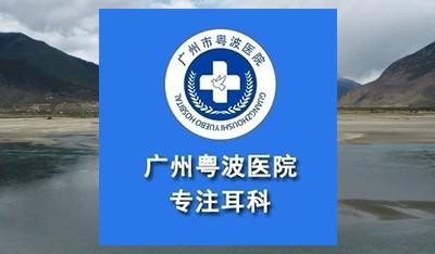 广州聋哑专家李全义真的能治好天生聋哑吗.jpg