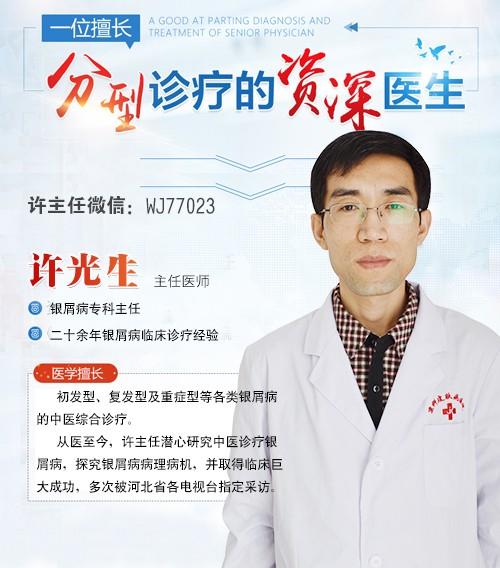 中医许光生:牛皮癣用什么药治疗最好