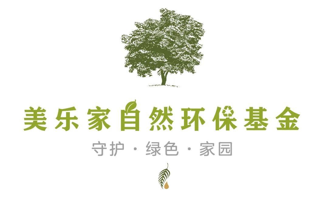 拥抱自然,保护自然,美乐家(中国)的环保哲学