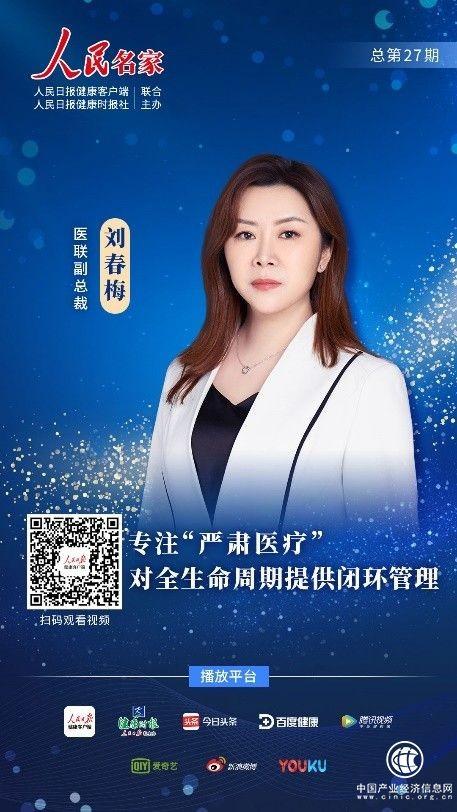 医联刘春梅:扎根学科建设 为患者提供全周期疾病管理