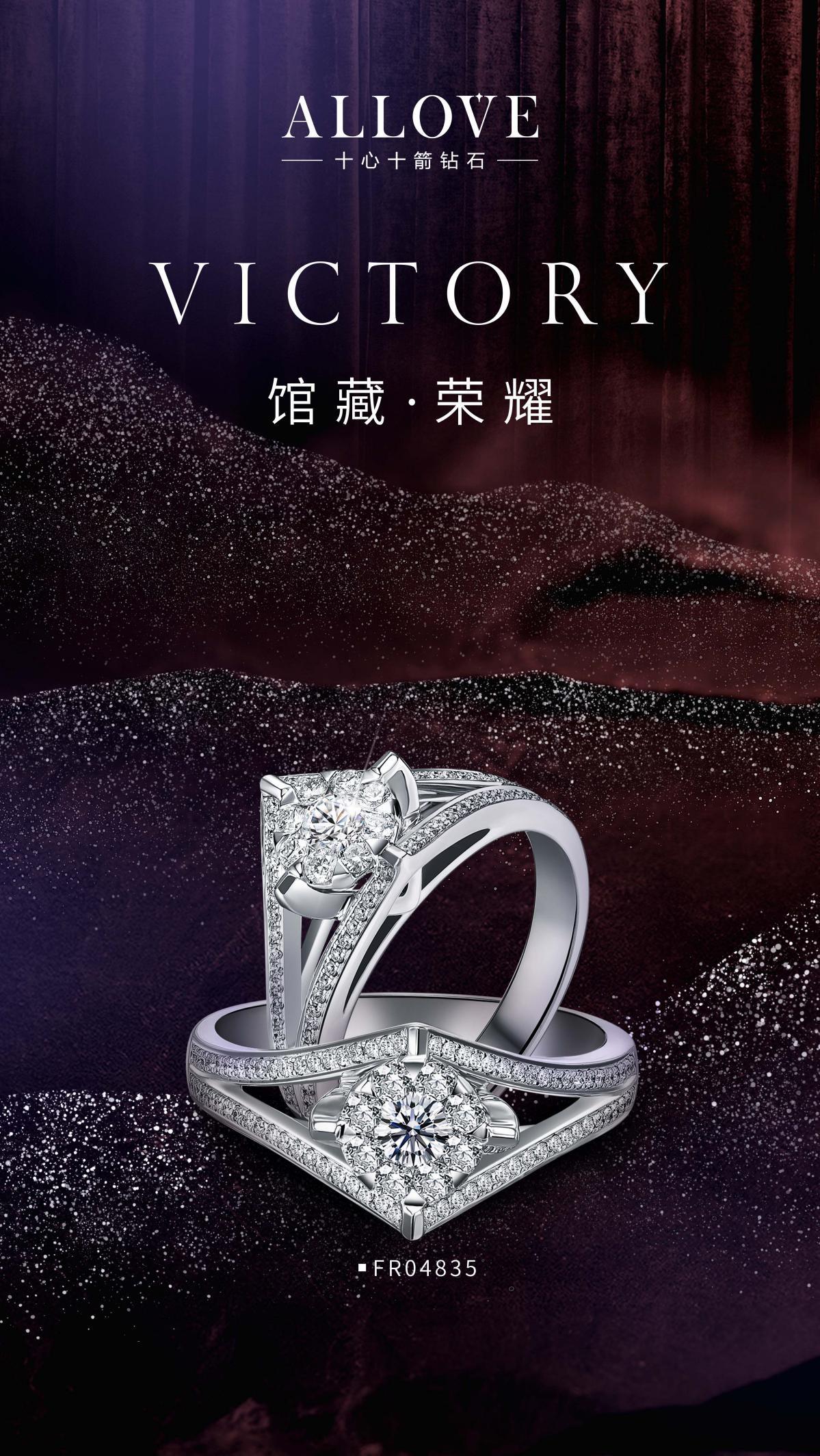 ALLOVE十心十箭钻石,赠给挚爱之人的完美礼物