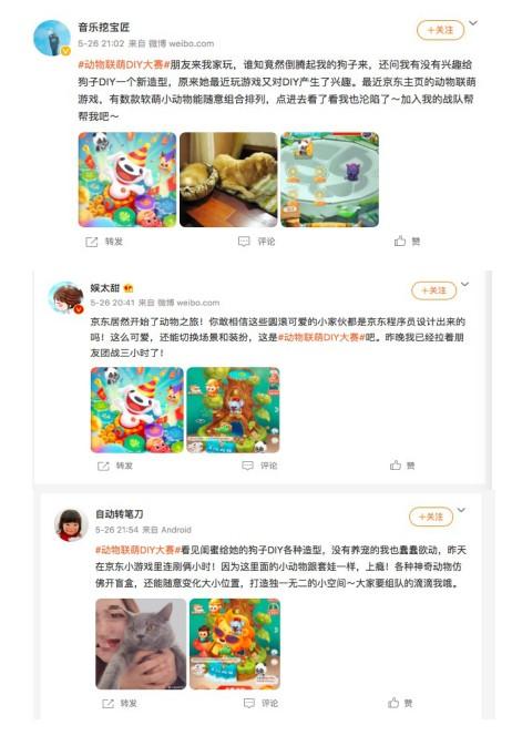 """京东618""""热爱狂欢趴""""互动游戏火出圈,深度撬动年轻人互动分享"""