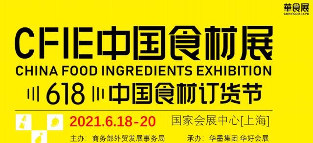 味之霸道携新品亮相中国食材订货节