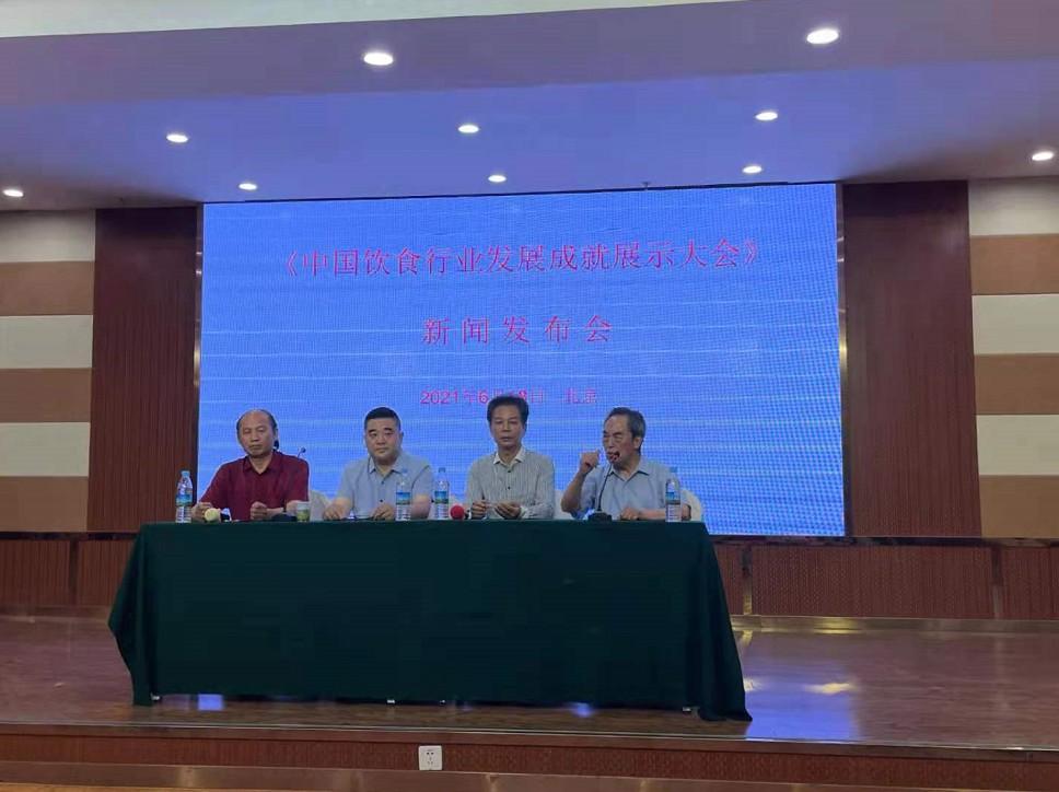 罗托出席《中国饮食行业成就展示大会》新闻发布会