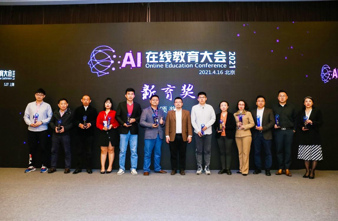 AI在线教育大会2021在北京举办 犀学教育获得教育行业诚信示范企业奖-产业互联网
