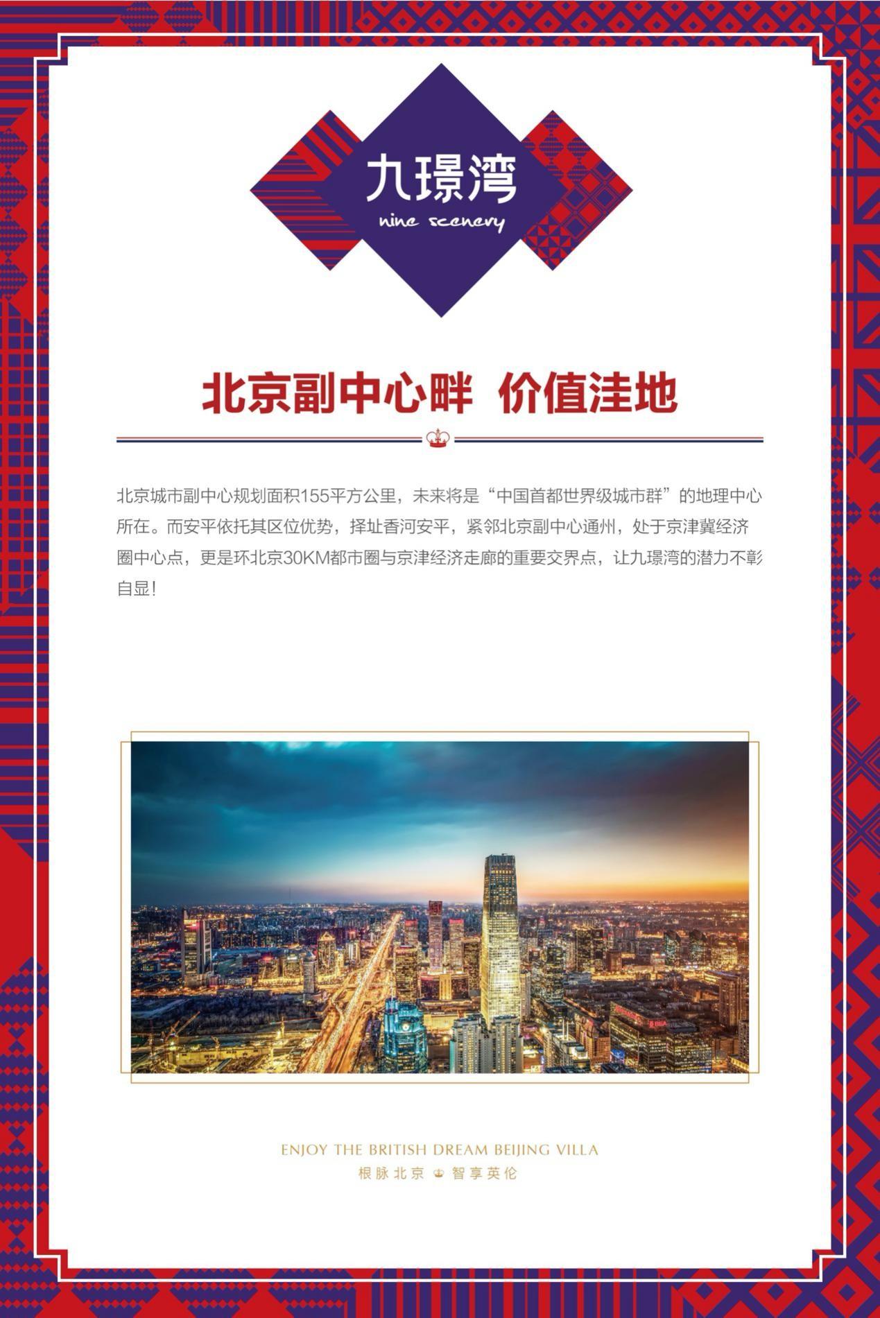 巨富九璟湾引领改善性居住需求下的精神满足新体验