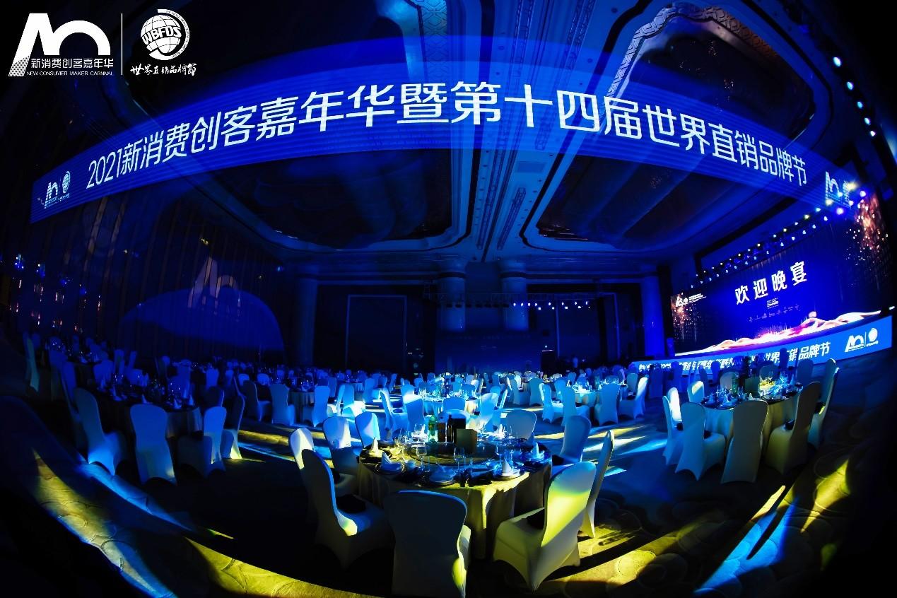 安然公司出席第14届直销品牌节并斩获多项大奖!