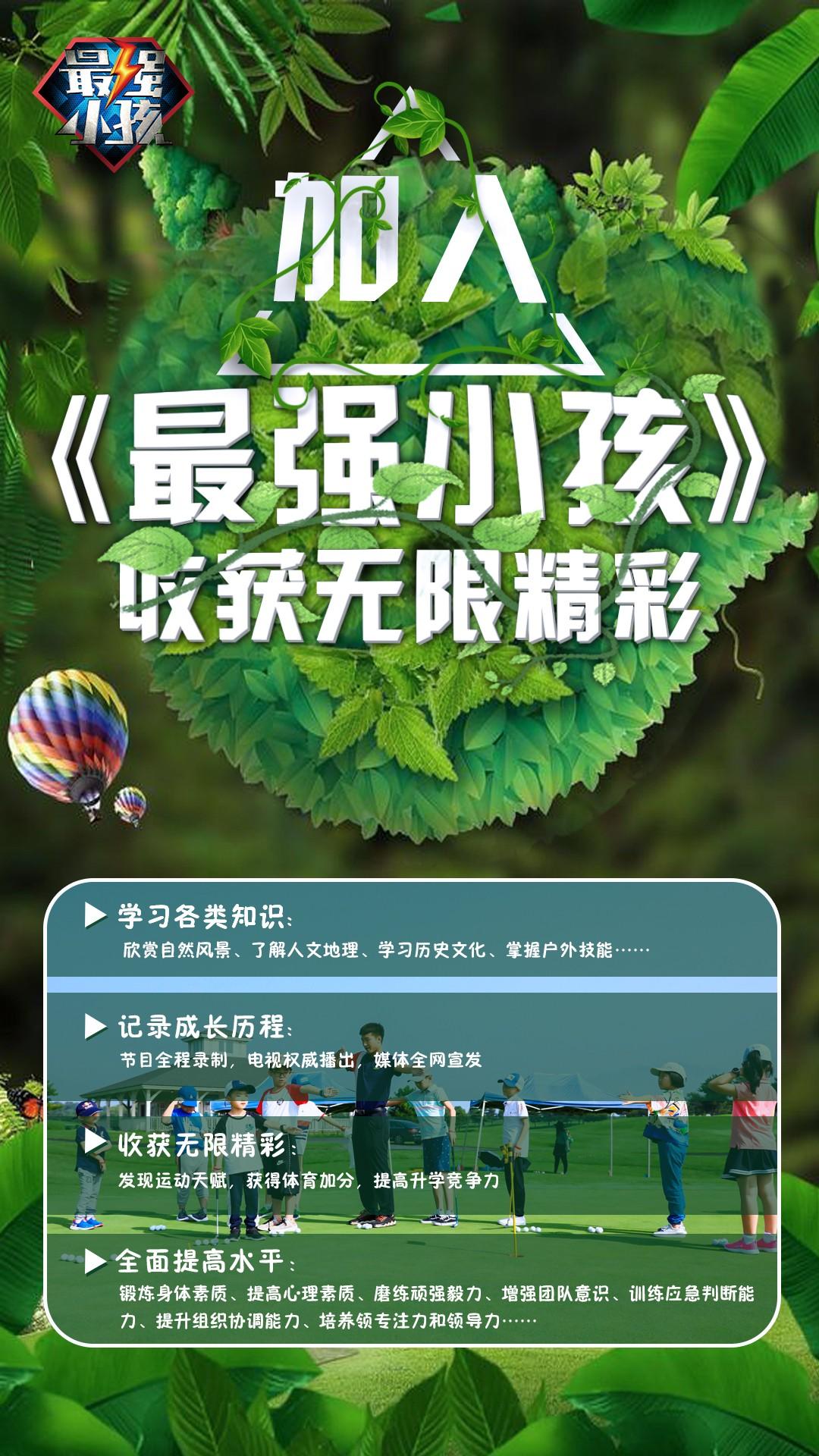 相约八月,相约北京,相约《最强小孩》超越之旅!