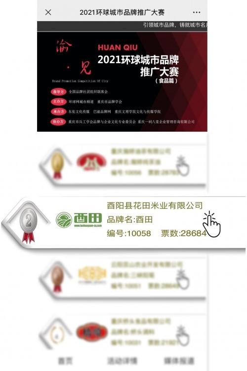 """恒昌乡村振兴品牌""""酉田""""名列环球网""""最受大众欢迎品牌""""榜单前茅"""