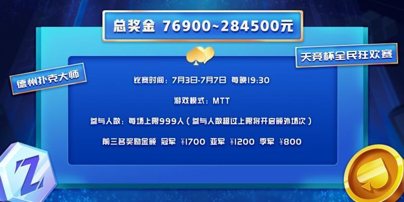 天竞杯赛事时间延长至7月9日!全民狂欢赛火爆异常!