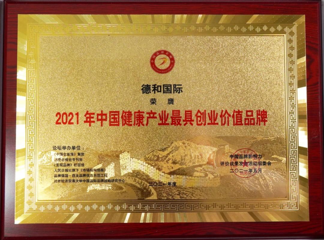 2021中国品牌影响力成果发布,永春堂德和国际斩获两项殊荣!