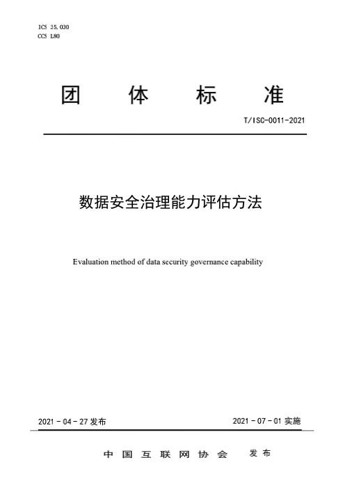 """同盾参与制定 """"数据安全治理能力评估方法"""" 团体标准发布"""