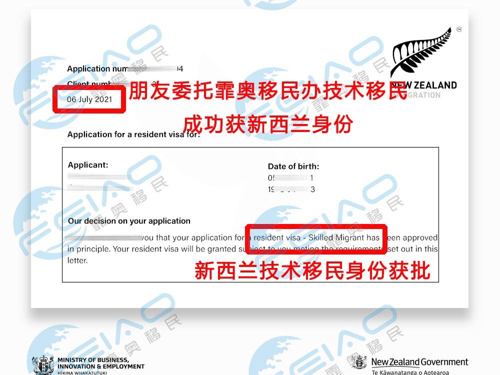 2021年7月6日霏奥移民办下新西兰技术移民获批函