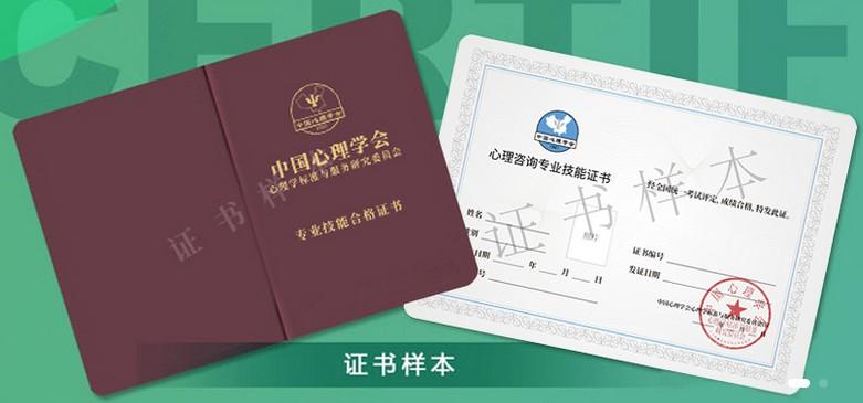南京一步教育——成功心理咨询师的起点