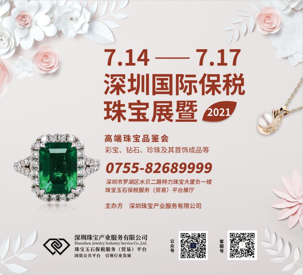 思变求新,助力行业   深圳国际保税珠宝展即将开幕!