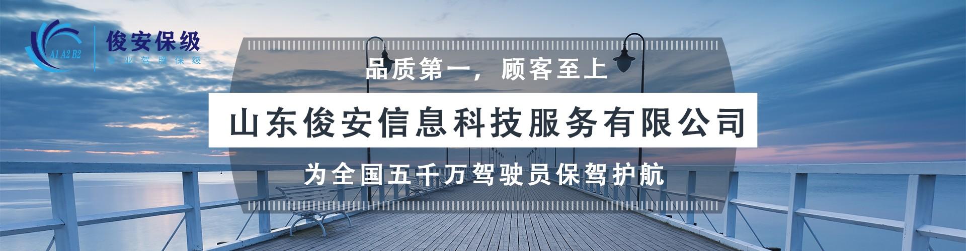 """山东俊安信息科技服务有限公司""""学法减分"""""""