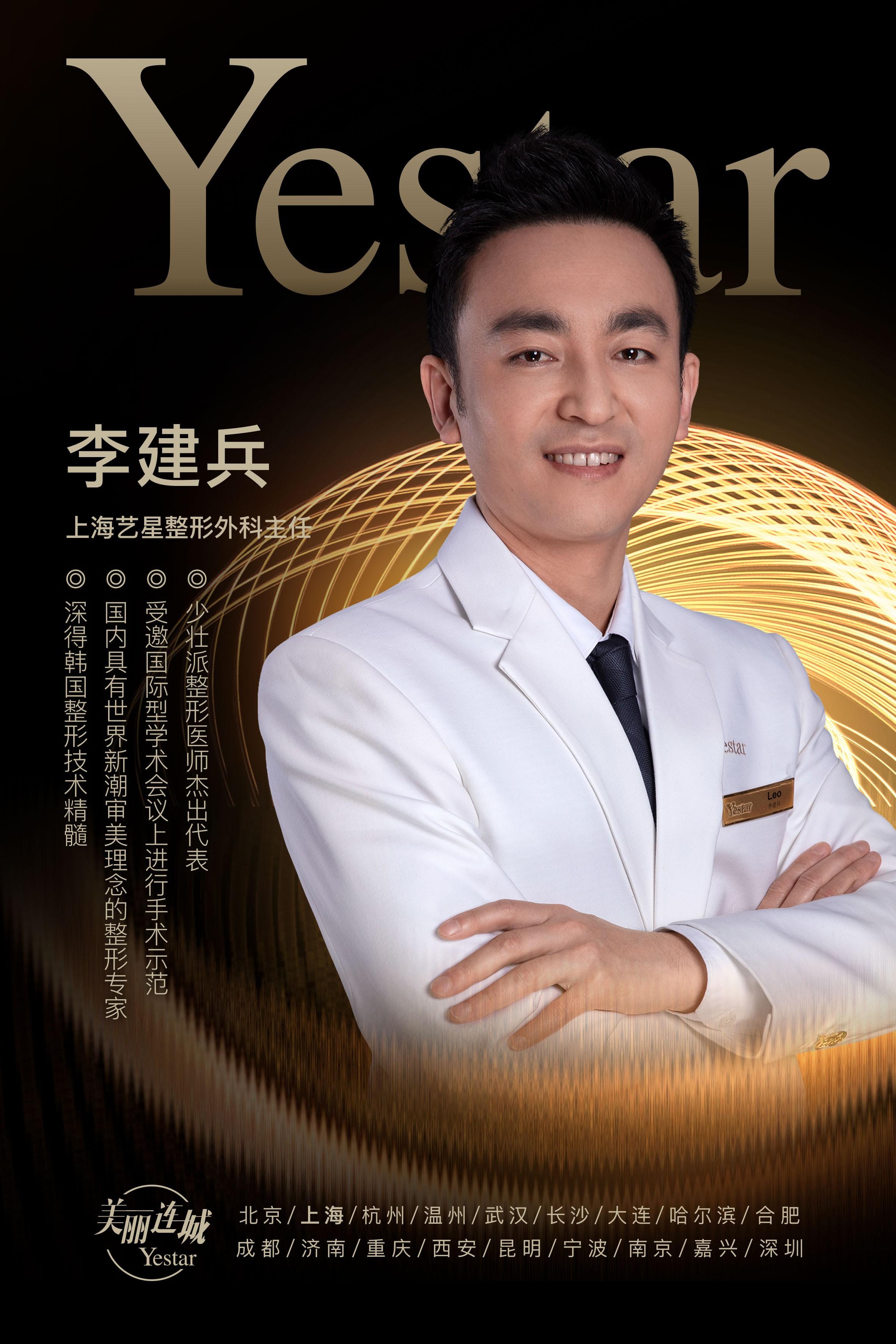 上海艺星李建兵医生人物志 隆鼻双子星 革新传统整形理念