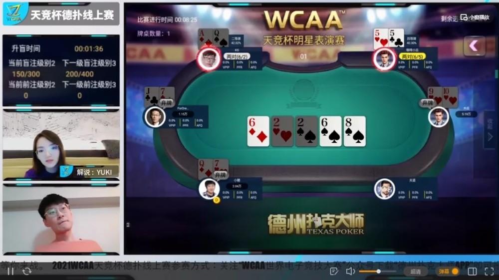 WCAA于棋牌电竞赛道上究竟下了1盘什么棋?