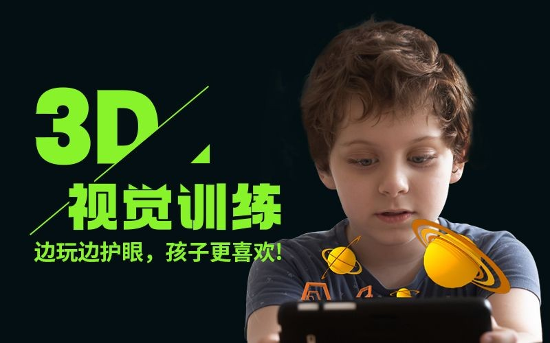 改造手机裸眼看3D 3D视觉训练防控近视