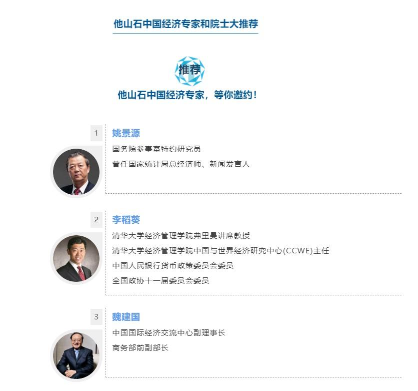他山石6周年 |听中国经济学家和院士们的声音