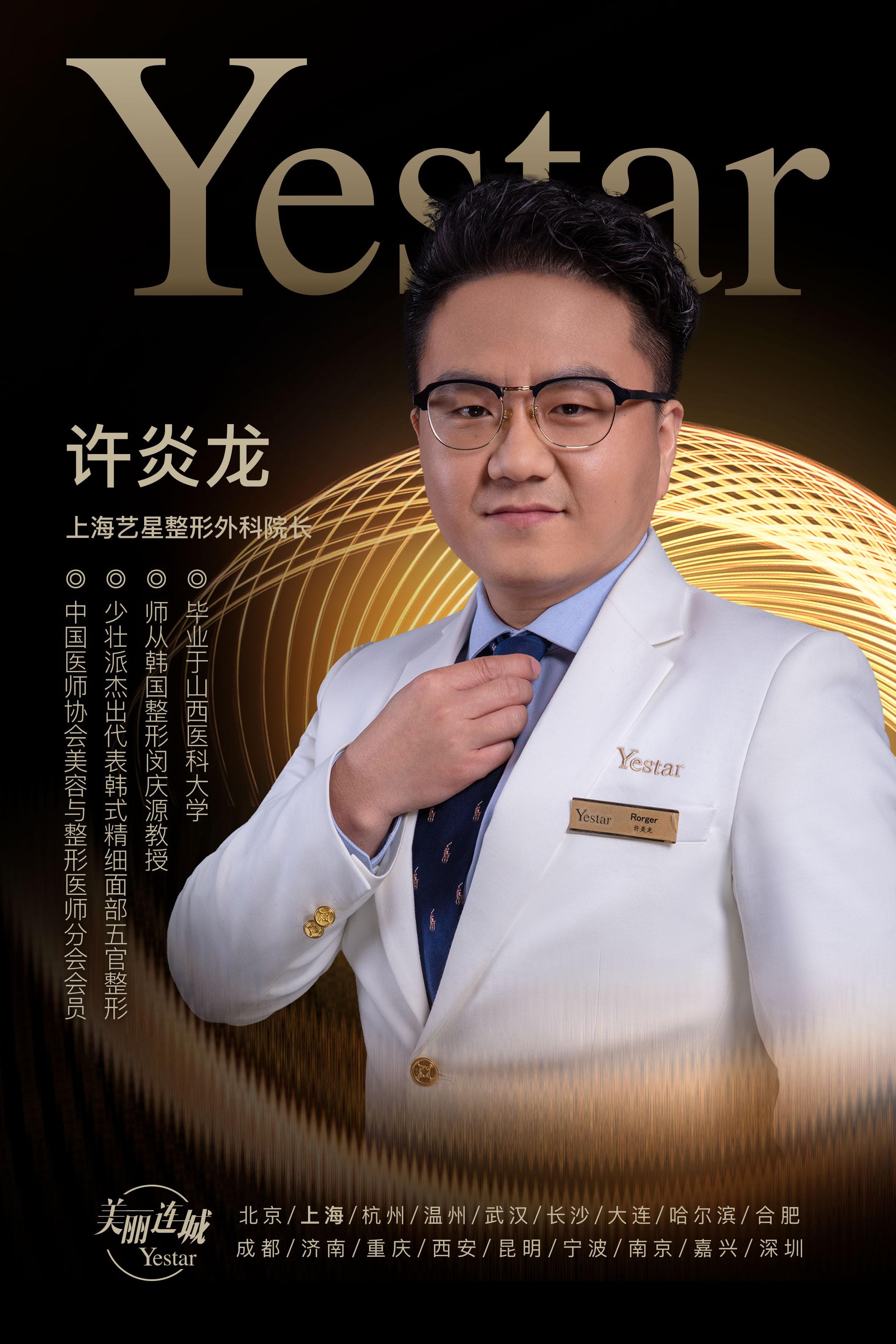 上海艺星许炎龙医生人物志 隆鼻双子星 倾听求美者的心声