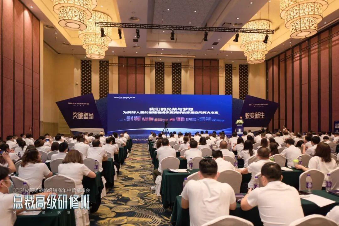 2021皮阿诺战略经销商年中营销峰会暨总裁高级研修班圆满结束!