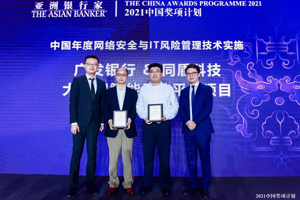 亚洲银行家2021年度奖项重磅发布 同盾科技连续三年斩获风险管理大奖