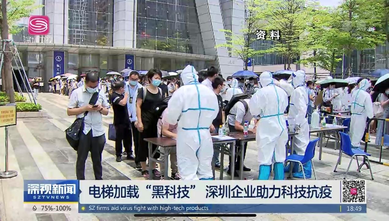 深圳卫视:全球首创!这项黑科技你知道吗?