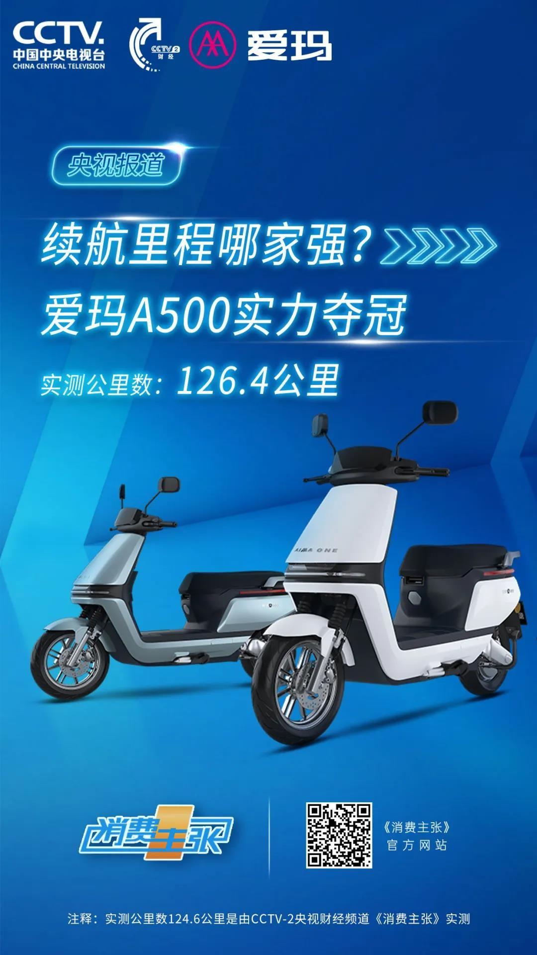 央视《消费主张》权威测评发布爱玛A500实力领跑