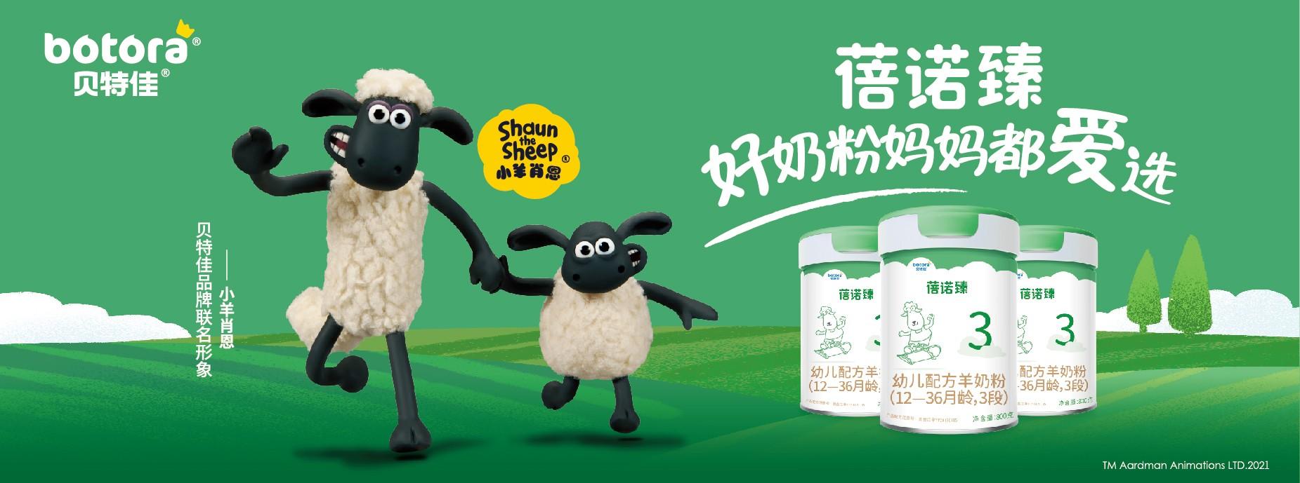 国产奶粉崛起之势迅猛,贝特佳携硬核产品蓓诺臻羊奶粉创新突围