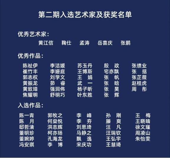 [艺术荐] - 2021-08-07 艺术荐 ・ 第三届当代艺术交流展丨第二期244.png