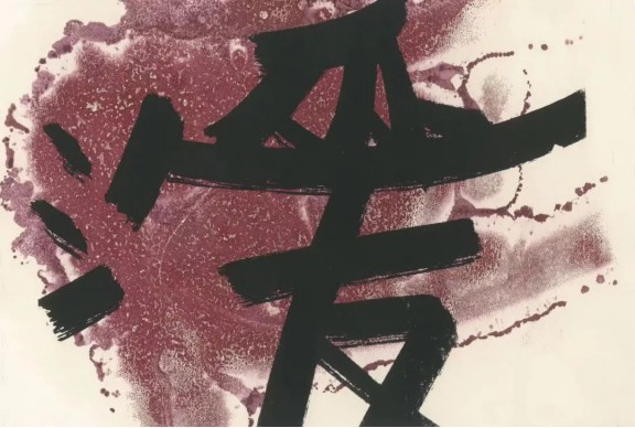 [艺术荐] - 2021-08-09 艺术荐 ・ 第三届当代艺术交流展丨第三期7231.png