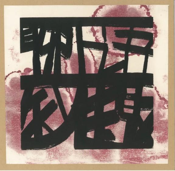 [艺术荐] - 2021-08-09 艺术荐 ・ 第三届当代艺术交流展丨第三期7298.png