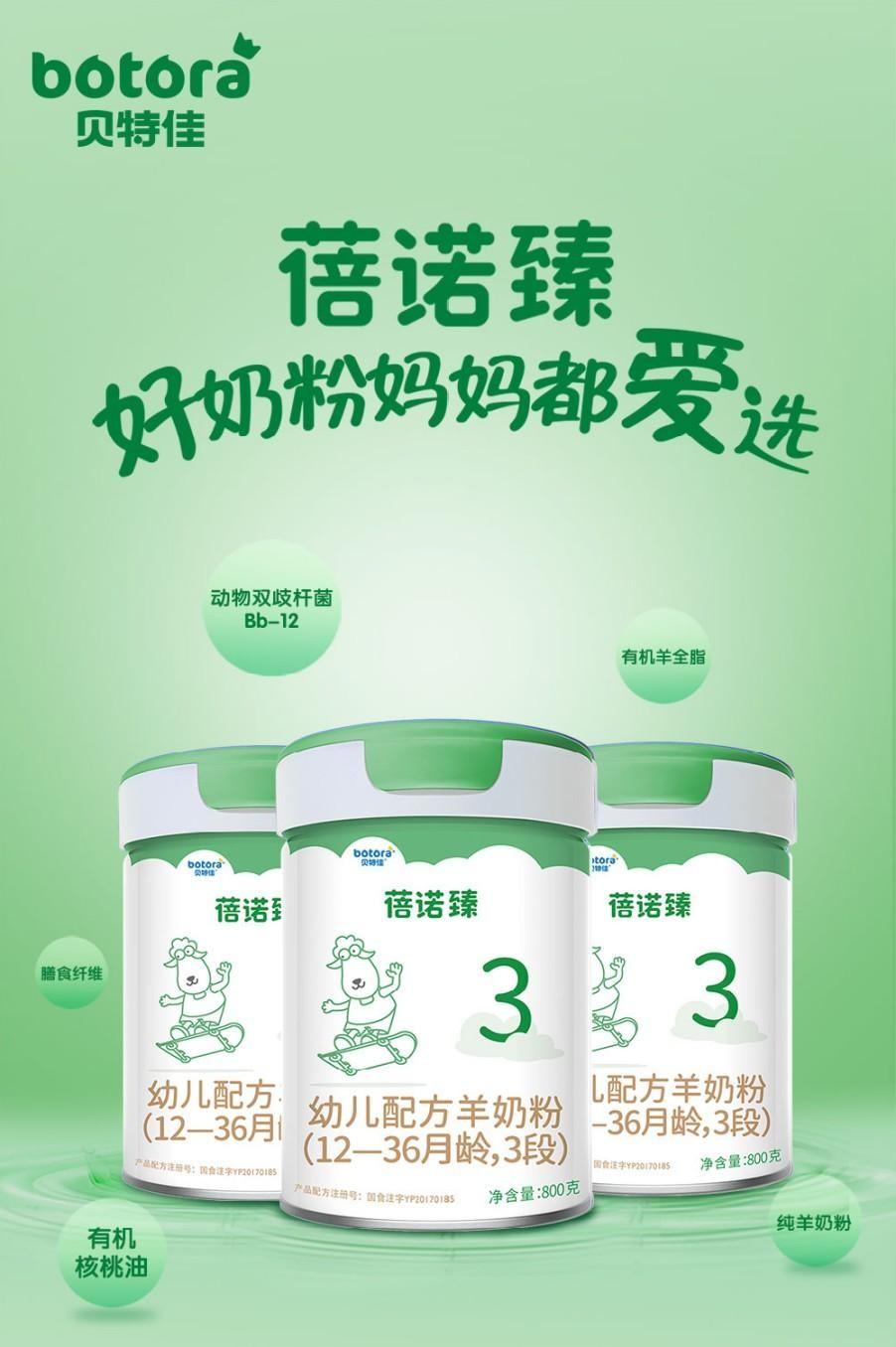 兼具品质与营养,蓓诺臻羊奶粉为宝宝更好成长赋能