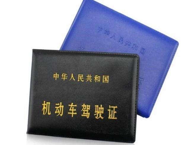 山东俊安—驾驶证过期规定