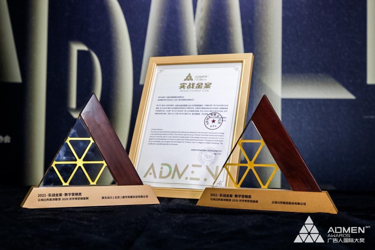 原生动力斩获两项ADMEN国际大奖实战金案大奖