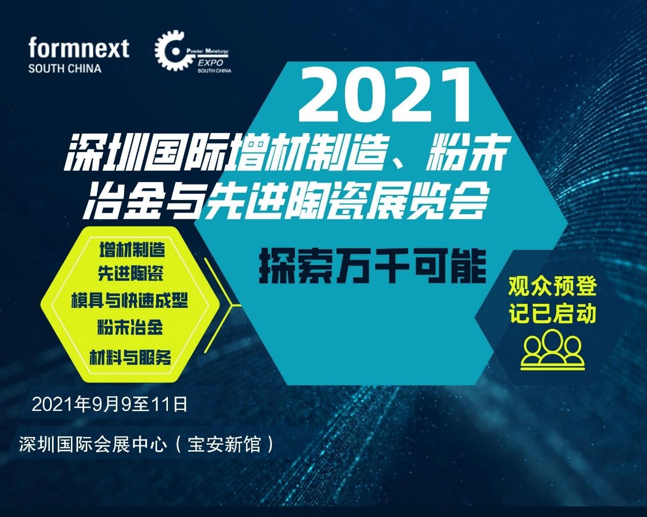 共筑增材制造(3D打印)新前景,Formnext2021与你9月相聚深圳