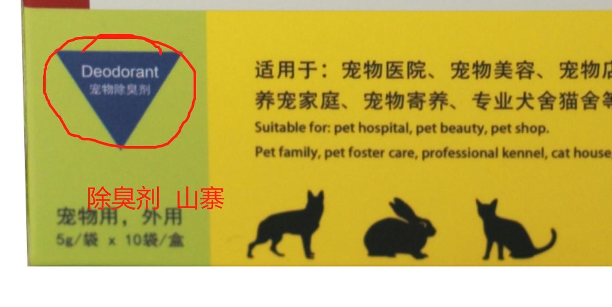 宠物消毒为什么不推荐杜邦卫可?如何辨真假?