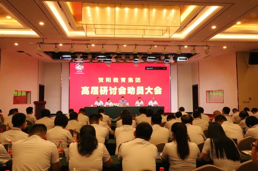 保定贺阳教育集团举办2021年高层研讨会