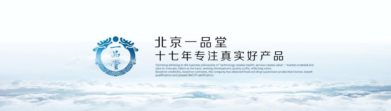 北京一品堂,打破亚健康,专注国人健康20年