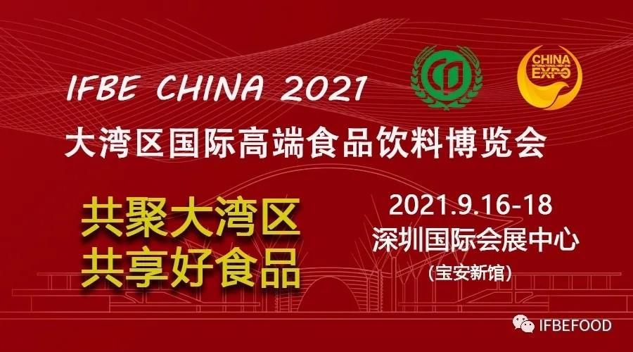 汇聚全球食品酒水饮料资源,2021大湾区食博会9月16日将在深圳拉开序幕