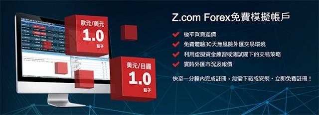 外匯交易平台Forex-Trading-Demo-Acc-Cn.jpg