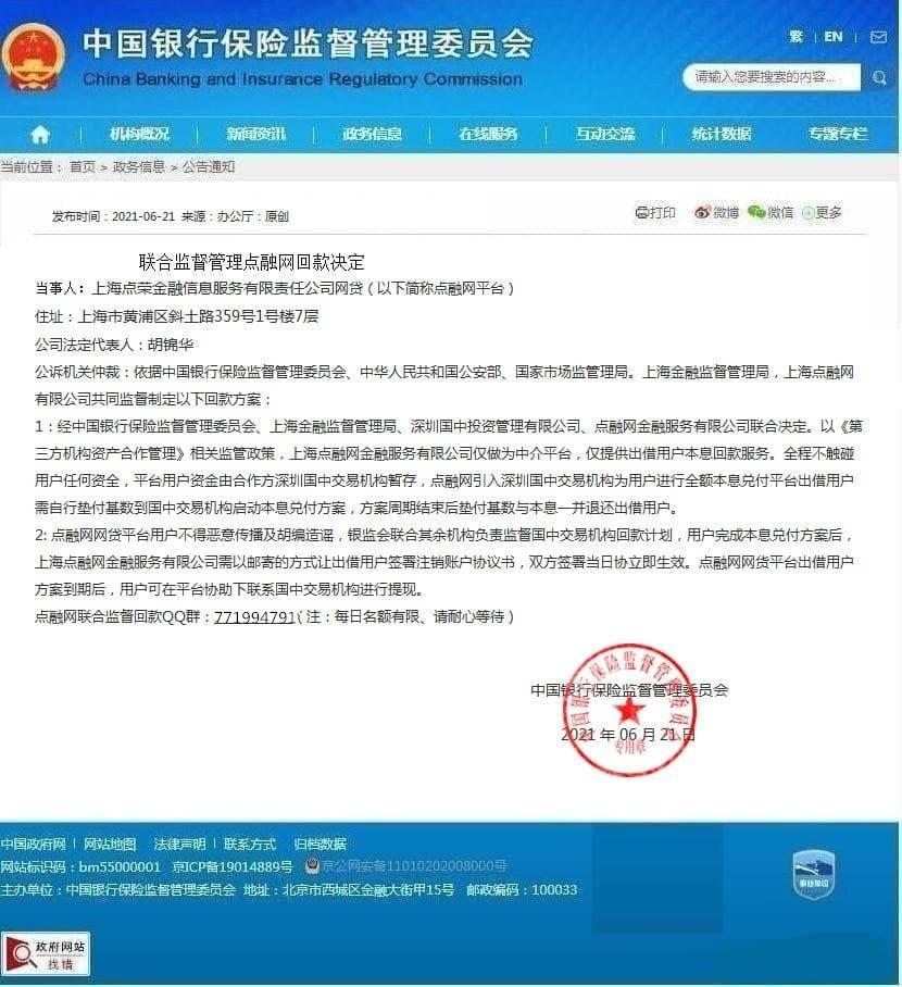 上海点融网兑付清退最新消息