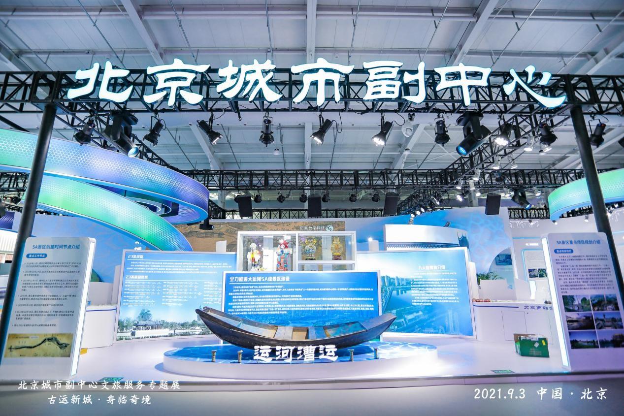 球度假区顶级IP服贸会首秀,北京城市副中心展区成最热打卡地