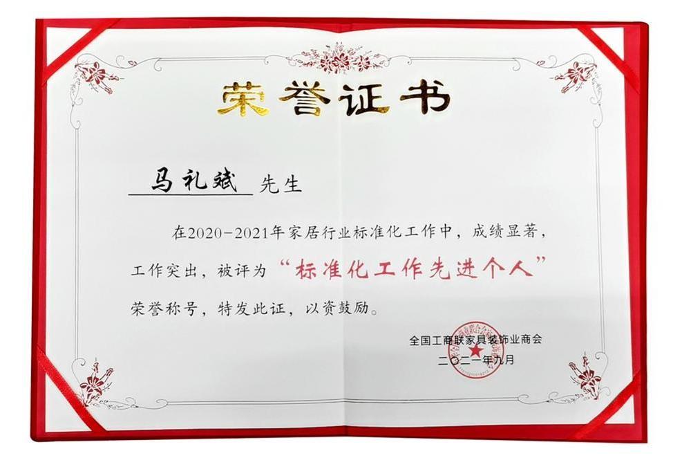 """喜报!皮阿诺荣获""""标准化工作先进企业""""称号!"""