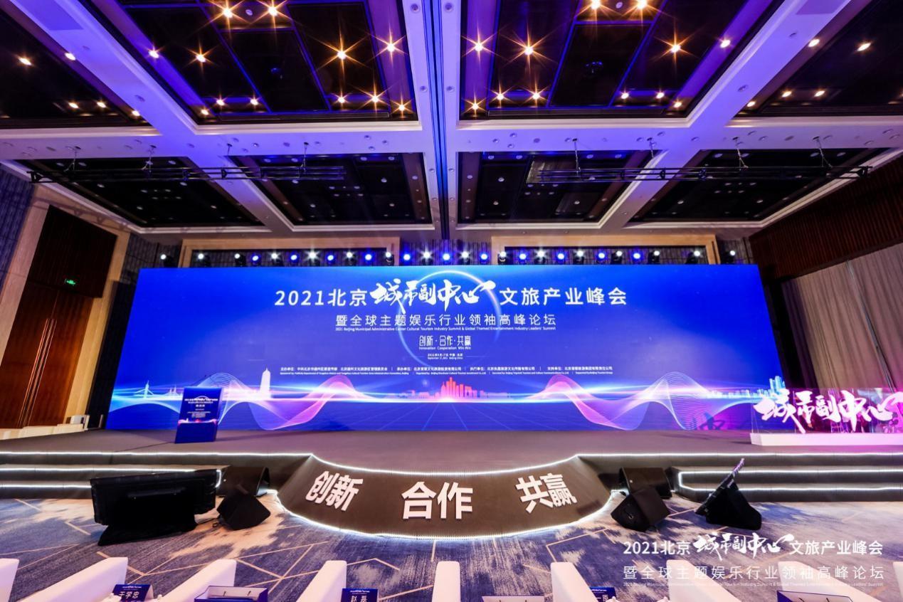 创新、合作、共赢,2021北京城市副中心文旅产业峰会圆满落幕