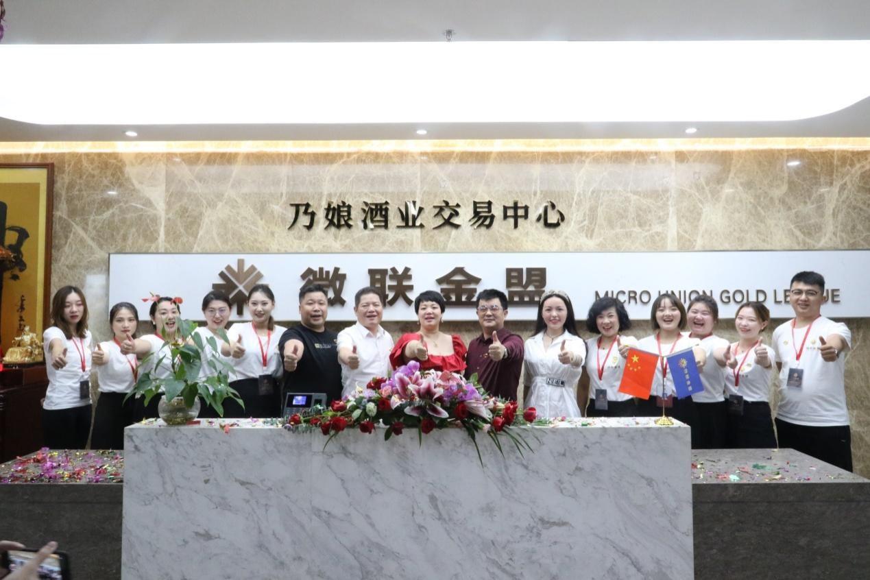 重磅消息:微联金盟集团旗下的乃娘酒业交易中心揭牌仪式在深圳总部隆重举行