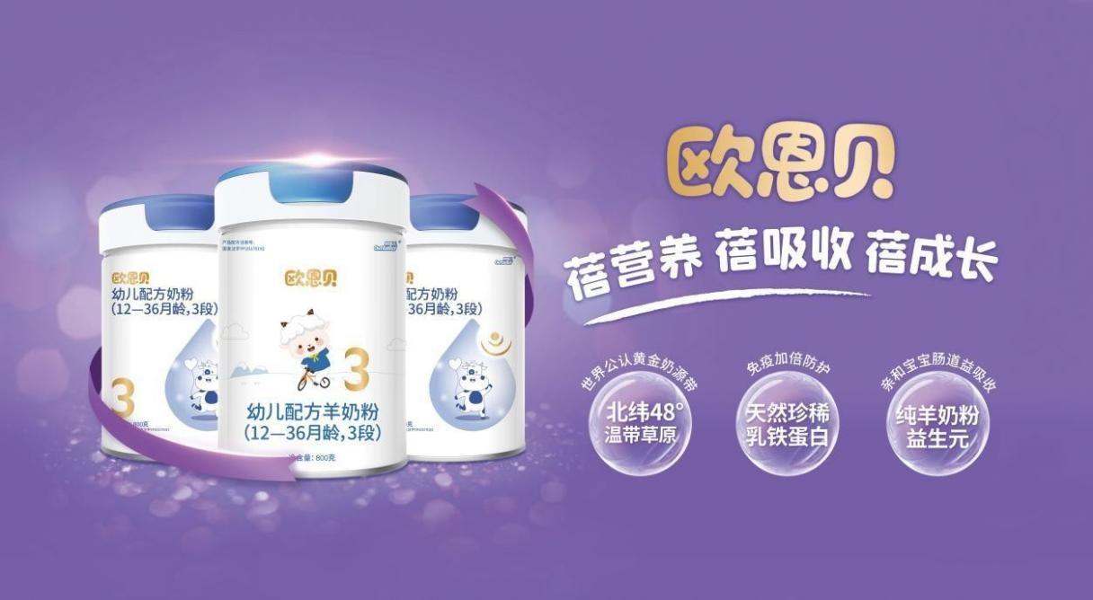 欧恩贝坚守质量生命线,聚焦多维优势为中国宝宝健康成长护航!