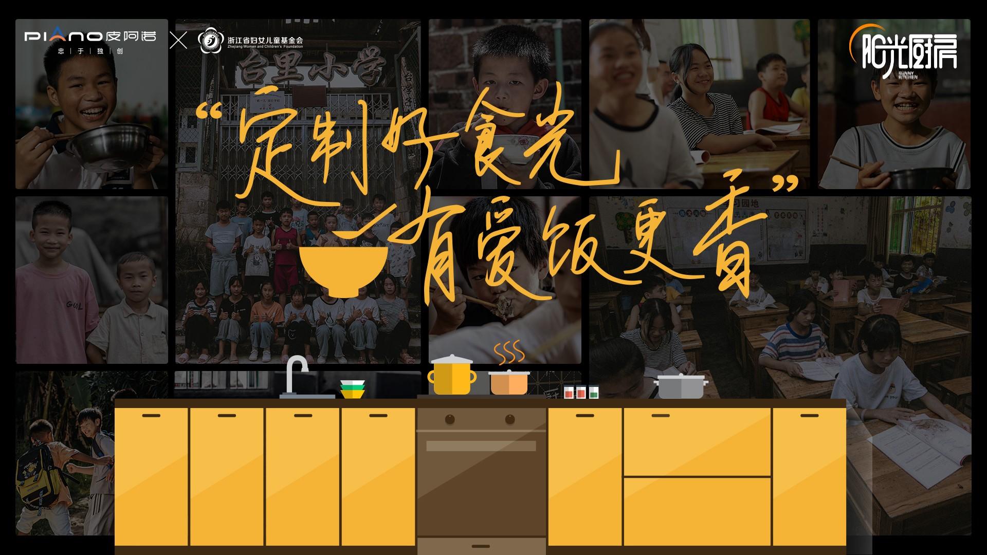 乡村学校儿童关怀实践 皮阿诺阳光公益厨房落成 泛商业